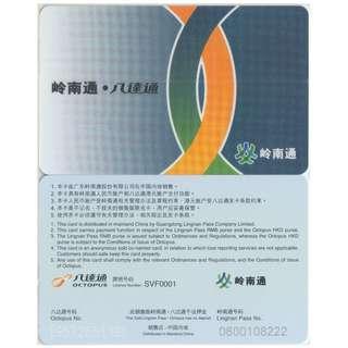 2018年新版, 嶺南通. 八達通普通卡銷售版