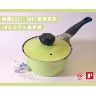 韓國 CHEF TOPF 薔薇系列 18公分不沾單柄鍋