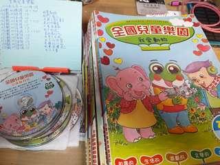 全國兒童樂園 兒童小飛蛙月刊