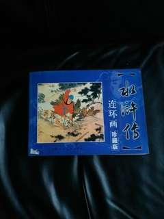 2007年版水滸傳連環圖