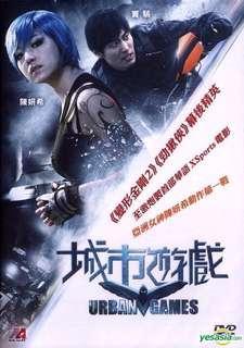 🚚 [Pre-Loved] DVD Movie - Urban Games (城市游戏)