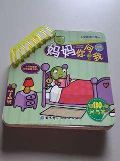 Chinese parent and child activity flash cards