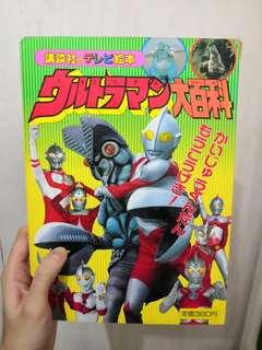 超人繪本 (日本製 1992年) Ultraman Picture Book (printed in Japan 1992)