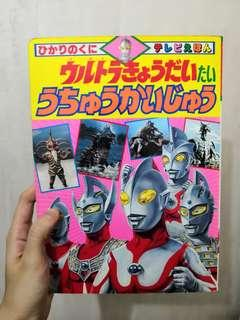 超人繪本 (日本製 90年代) Ultraman Picture Book (made in Japan 90s)