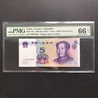 PMG 66EPQ 數字冠 II冠 995 第五版人民幣伍圓 無4、7