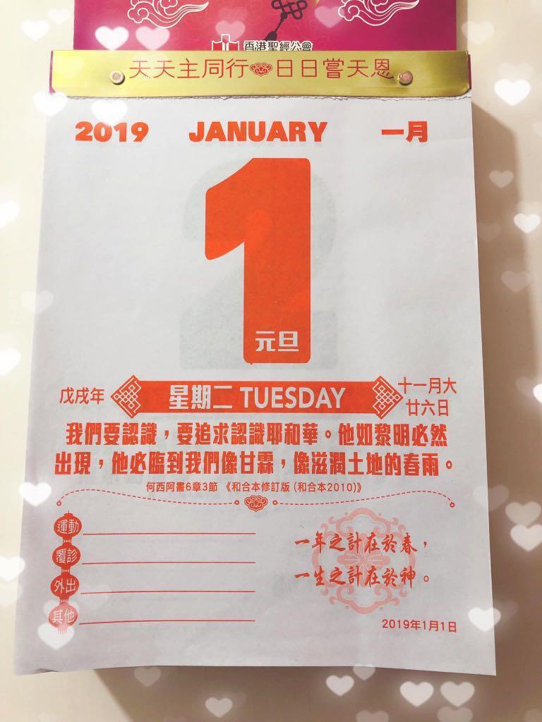 2019 Chinese calendar 全年好 bible verse