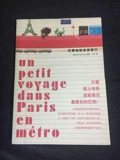 巴黎地鐵雜貨旅行