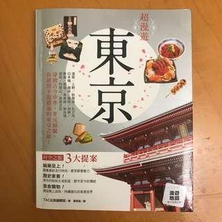 🚚 東京旅遊書