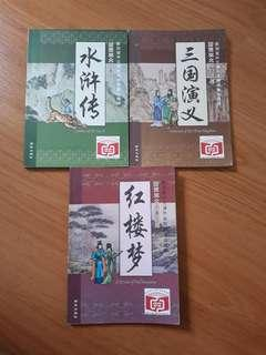 [WTS] Chinese Novels