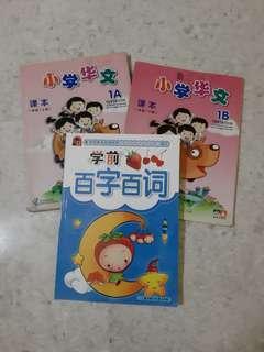P6 chinese textbooks