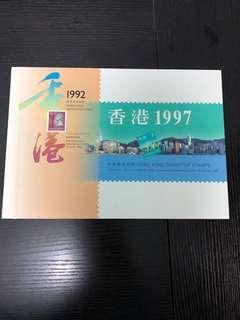 香港通用郵票 1997 紀念本