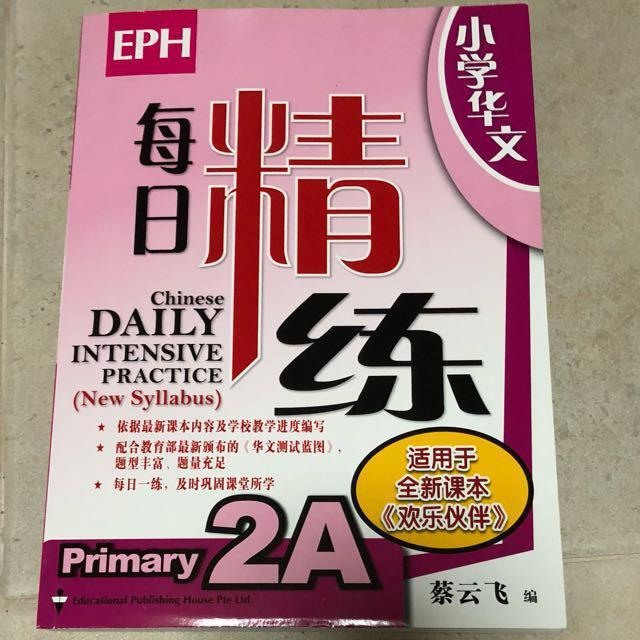 P2 EPH - Chinese Daily Intensive Practice 2A