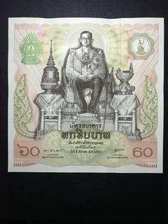 泰王誕辰60週年紀念鈔,正方形鈔