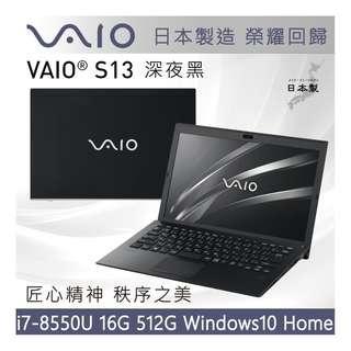 VAIO 日本製 高階 筆電 S13 i7-8550U 512G 16G 保固至2020年底 1.07公斤 可刷卡