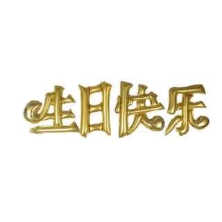 Chinese character happy birthday 生日快乐 foil balloon