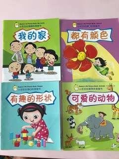 Chines Picture Book