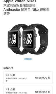 Apple I watch3 42 Nike+ 無卡版