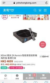 極米 XGIMI Z4 Aurora (無屏投影電視)