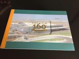 香港郵政160年 (內含郵票)