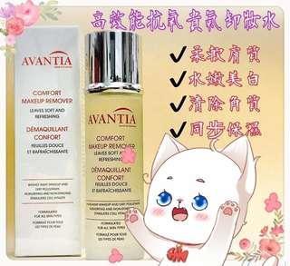 Avantia 貴氣卸妝水