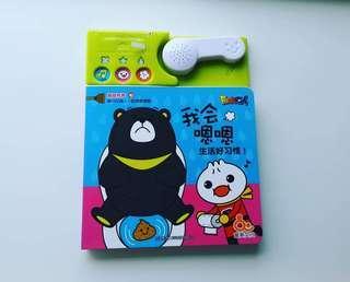 🚚 Qu Wei Poopoo Book