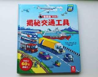 🚚 Look Inside Transportation Book