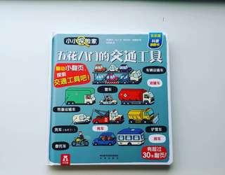🚚 Little Explorer's Transportation Book