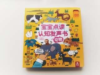 🚚 Le le Animal book