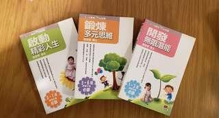 0至6 兒童發展及育兒書 父母必讀
