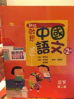 小三中國語文課本