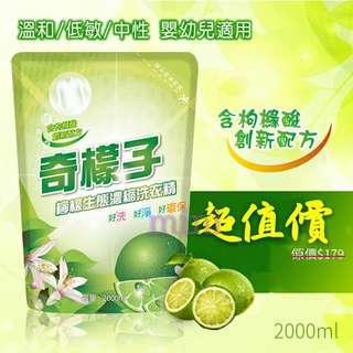 奇檬子天然檸檬生態濃縮洗衣精 2000ml 補充包超值組$350起免運