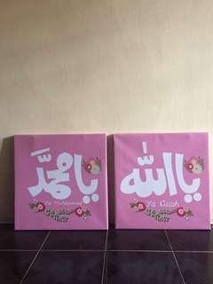 Frame Ya Allah / Ya Muhammad (Pink pastel)
