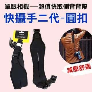 全新免運 @快攝手二代-圓扣 單眼相機 超值快取側背背帶 加厚減震 斜肩背帶 快速攝影 快槍俠