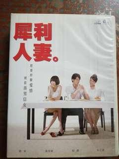 犀利人妻 DVD