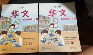 Sec2 Higher Chinese Text book