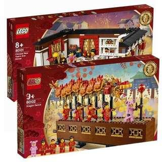 2019 Limited Edition CNY LEGO (set)