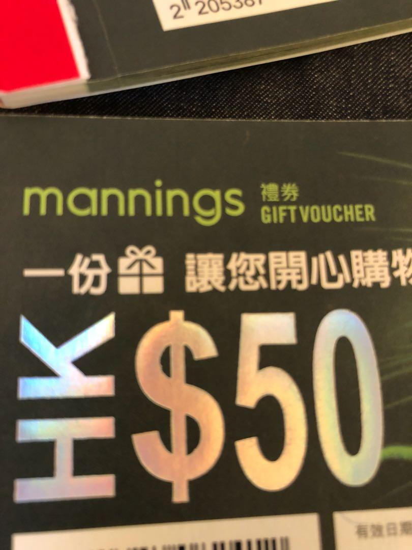 萬寧現金券 mannings voucher