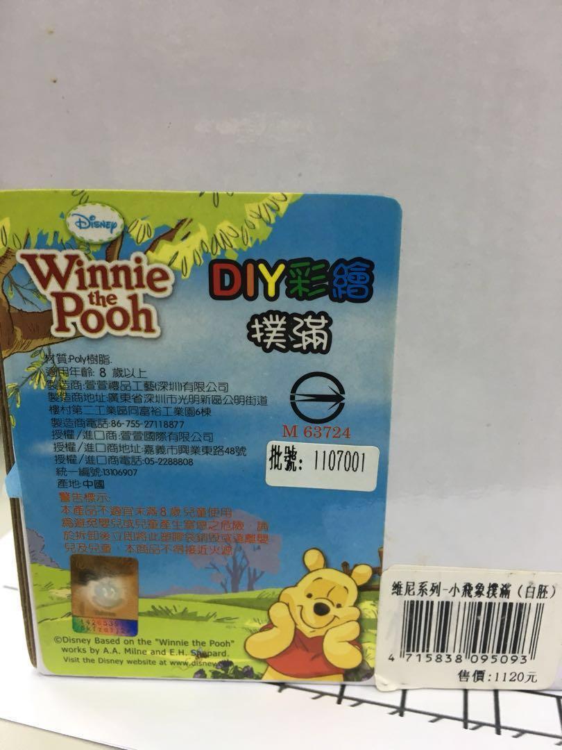 迪士尼DIY 手繪存錢桶(小飛象款)