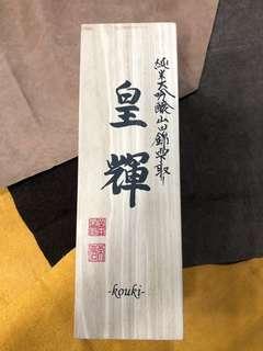 純米大吟釀 山田錦零取 皇輝