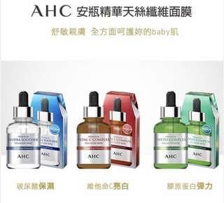 {眺眺小店}AHC 安瓶精華天絲纖維面膜 維他命c亮白/膠原蛋白彈力