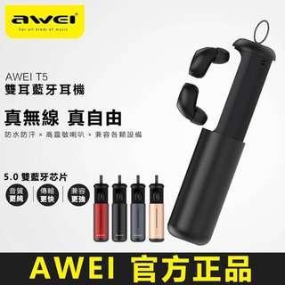 🚚 Awei T5雙耳無線藍牙耳機 超迷你 藍牙5.0帶充電艙 台灣公司貨 運動藍芽耳機