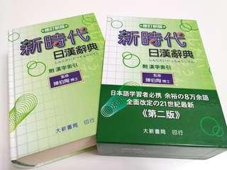 🚚 大新書局日漢辭典(修訂新版)