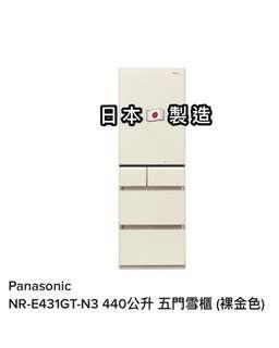 急譲(只限今個星期): 日本🇯🇵製造 Panasonic NR-E431GT-N3