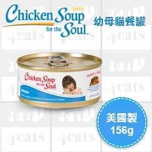 🚚 心靈雞湯湯罐