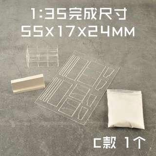 Concrete mold for tank 1/35