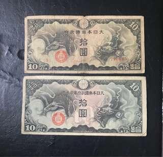 2張不同欵10元軍票