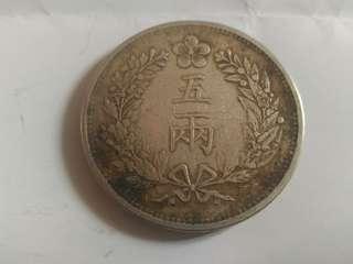 朝鮮銀幣   重26.8克  厚2.5mm    直徑39mm