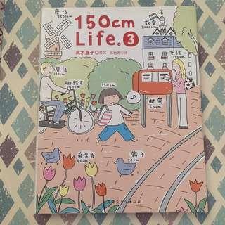 150 cm life 3