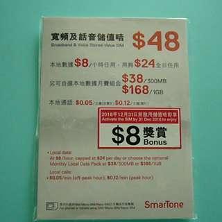 面值$48 全新 Smartone 數碼通 本地話音儲值通話咭 流動 電話卡