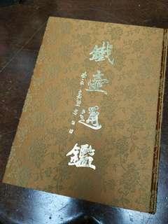 鐵壺通鑑 - 共366頁